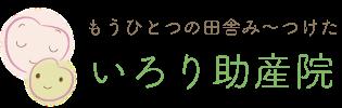 神戸市北区・三木市・小野市・三田市の、産後ケアのいろり助産院のロゴ